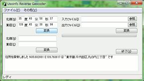 urgeo_dump1t2.png